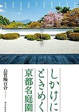 しかけにときめく「京都名庭園」: 京都の庭園デザイナーが案内