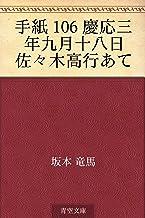 表紙: 手紙 106 慶応三年九月十八日 佐々木高行あて   坂本 竜馬