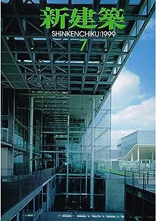新建築 1999年 07月号