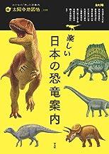 表紙: 楽しい日本の恐竜案内 (太陽の地図帖035) | 石垣 忍