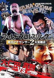 ワールドプロレスリング 実況アナウンサー2大受難史 ~飯塚vs野上 大仁田vs真鍋~ [DVD]...