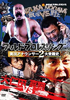 ワールドプロレスリング 実況アナウンサー2大受難史 ~飯塚vs野上 大仁田vs真鍋~ [DVD]