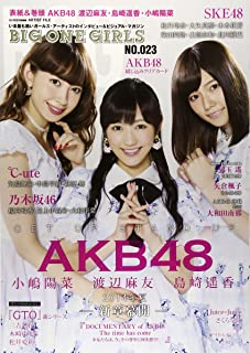 BIG ONE GIRLS NO.023 (SCREEN特編版)