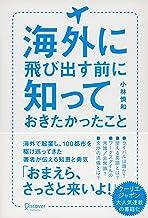 表紙: 海外に飛び出す前に知っておきたかったこと | 小林慎和