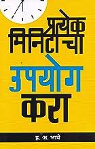 Pratek Minitacha Upyog Kara (Orison Swett Marden Book 3) (Marathi Edition)