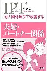 対人関係療法で改善する 夫婦・パートナー関係 Kindle版