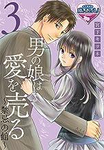 表紙: 男の娘は愛を売る~禁忌の館~3 (♂BL♂らぶらぶコミックス)   宮下 キツネ