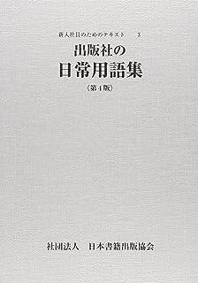 出版社の日常用語集 (新入社員のためのテキスト)