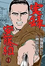 表紙: 実録安藤組1 | 神田 たけ志