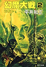 表紙: 幻魔大戦 2 超戦士 (角川文庫) | 平井 和正