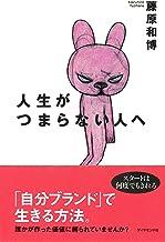 表紙: 人生がつまらない人へ   藤原 和博