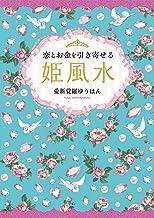 表紙: 恋とお金を引き寄せる 姫風水 (扶桑社BOOKS) | 愛新覚羅ゆうはん