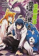 治癒魔法の間違った使い方 ~戦場を駆ける回復要員~ (8) (角川コミックス・エース)