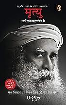 Mrityu: Jaanen Ek Mahayogi Se (Hindi Translation of Bestselling Title Death by Sadhguru)