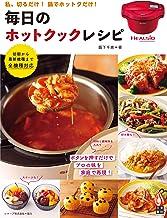 表紙: 毎日のホットクック・レシピ | 阪下 千恵