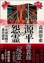 表紙: 源平の怨霊 小余綾俊輔の最終講義 | 高田崇史