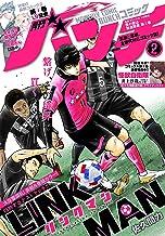 月刊コミックバンチ 2021年2月号 [雑誌] (バンチコミックス)