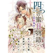 【電子オリジナル】四つの蜜月物語 ~「新婚小説」アンソロジー~ (集英社シフォン文庫)