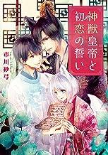 表紙: 神獣皇帝と初恋の誓い【電子特別版】 (角川ルビー文庫) | 高星 麻子