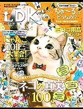 表紙: 晋遊舎ムック ネコDK vol.2 | 晋遊舎