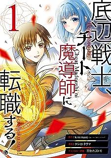 底辺戦士、チート魔導師に転職する! 1巻 (デジタル版ガンガンコミックスUP!)