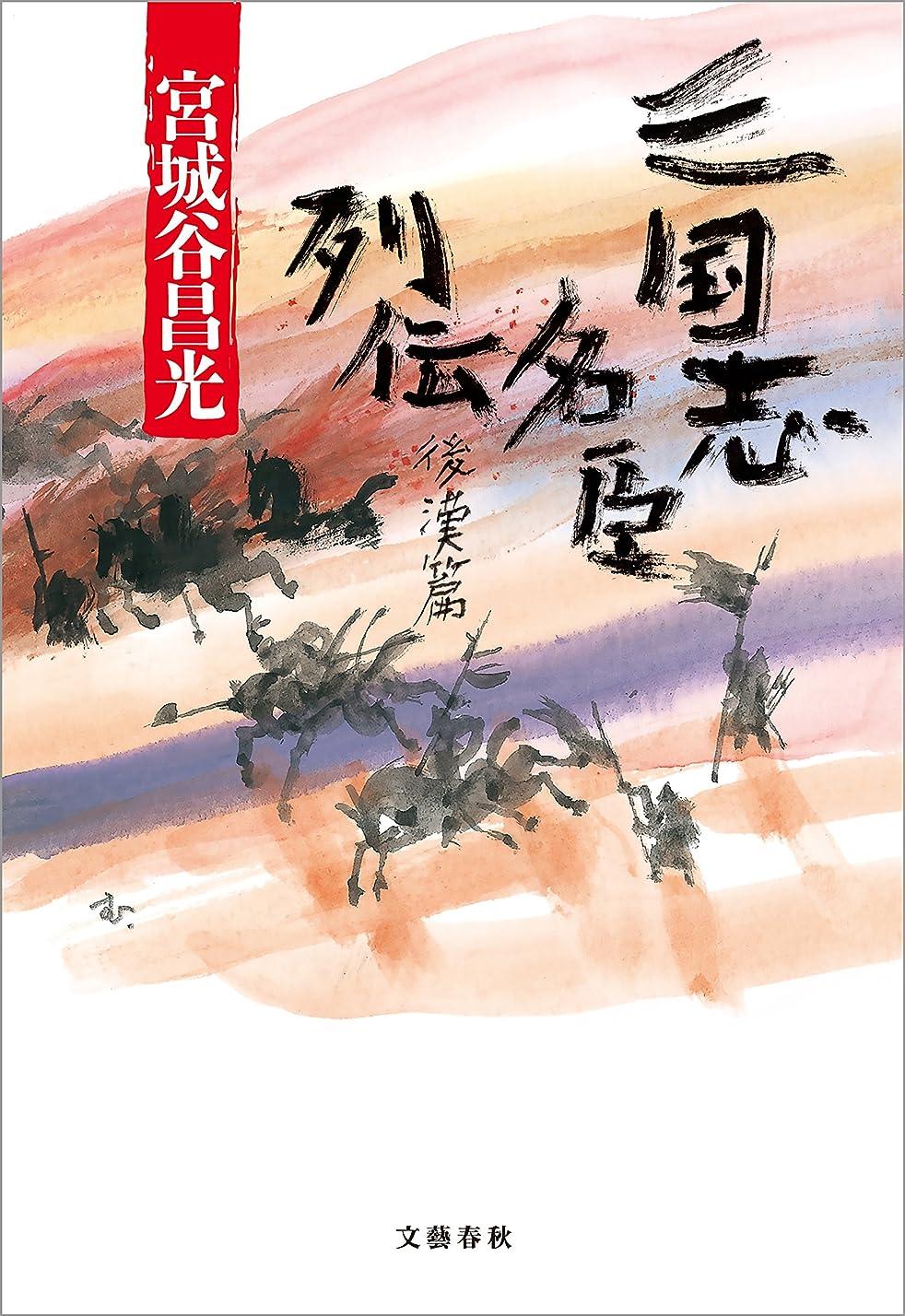 ラッシュ倫理的メンバー三国志名臣列伝 後漢篇 (文春e-book)