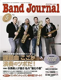 Band Journal (バンド ジャーナル) 2013年 05月号 [雑誌]