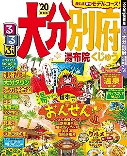 るるぶ大分 別府 湯布院 くじゅう'20 (るるぶ情報版(国内))