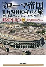 表紙: 古代ローマ帝国 1万5000キロの旅 | アルベルト・アンジェラ