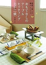 表紙: おもてなしのテーブルセッティング 七十二候:旧暦で楽しむ和のしつらえ | 浜 裕子