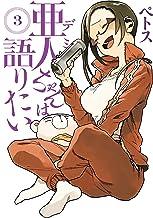 表紙: 亜人ちゃんは語りたい(3) (ヤングマガジンコミックス)   ペトス