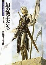 表紙: 幻の戦士たち (新紀元文庫) | 怪兵隊