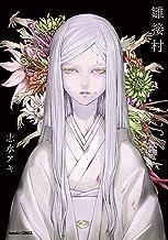 表紙: 雛接村 (Nemuki+コミックス) | 志水 アキ