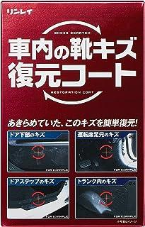 RINREI(リンレイ) 車内の靴キズ復元コート F-10