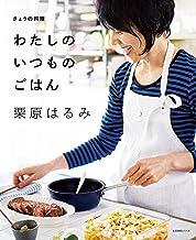 表紙: きょうの料理 わたしのいつものごはん | 栗原 はるみ