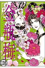 まんがグリム童話 金瓶梅(分冊版) 【第116話】 Kindle版