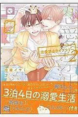 恋愛禁止ライブラリー【電子限定かきおろし漫画付】 2 (GUSH COMICS) Kindle版