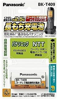 パナソニック 充電式ニッケル水素電池(コードレス電話) BK-T409