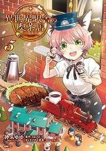 表紙: 異世界駅舎の喫茶店 5 (MFC) | 神名ゆゆ
