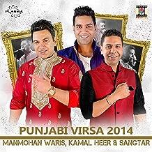 Punjabi Virsa 2014