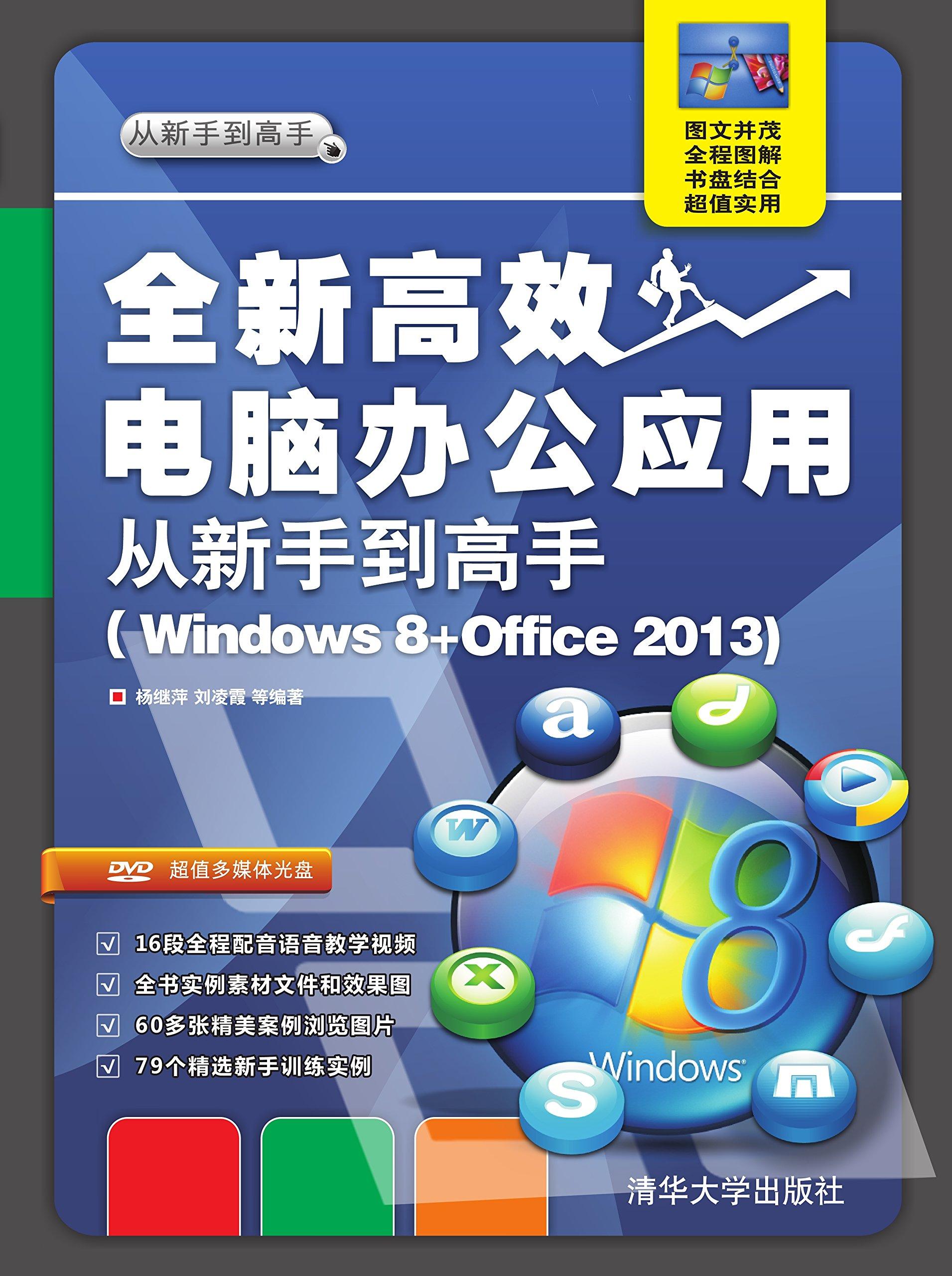 全新高效电脑办公应用从新手到高手(Windows 8+Office 2013)