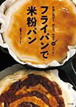 表紙: フライパンで米粉パン   高橋ヒロ(hiro-cafe)