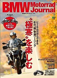 BMW Motorrad Journal(ビーエムダブリューモトラッドジャーナル) vol.9[雑誌]