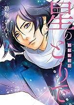 表紙: 星のとりで~箱館新戦記~(2) (ウィングス・コミックス) | 碧也ぴんく