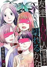 友達100人切れるかな 分冊版第14巻 (バンチコミックス)