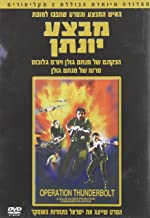 Best operation thunderbolt dvd Reviews