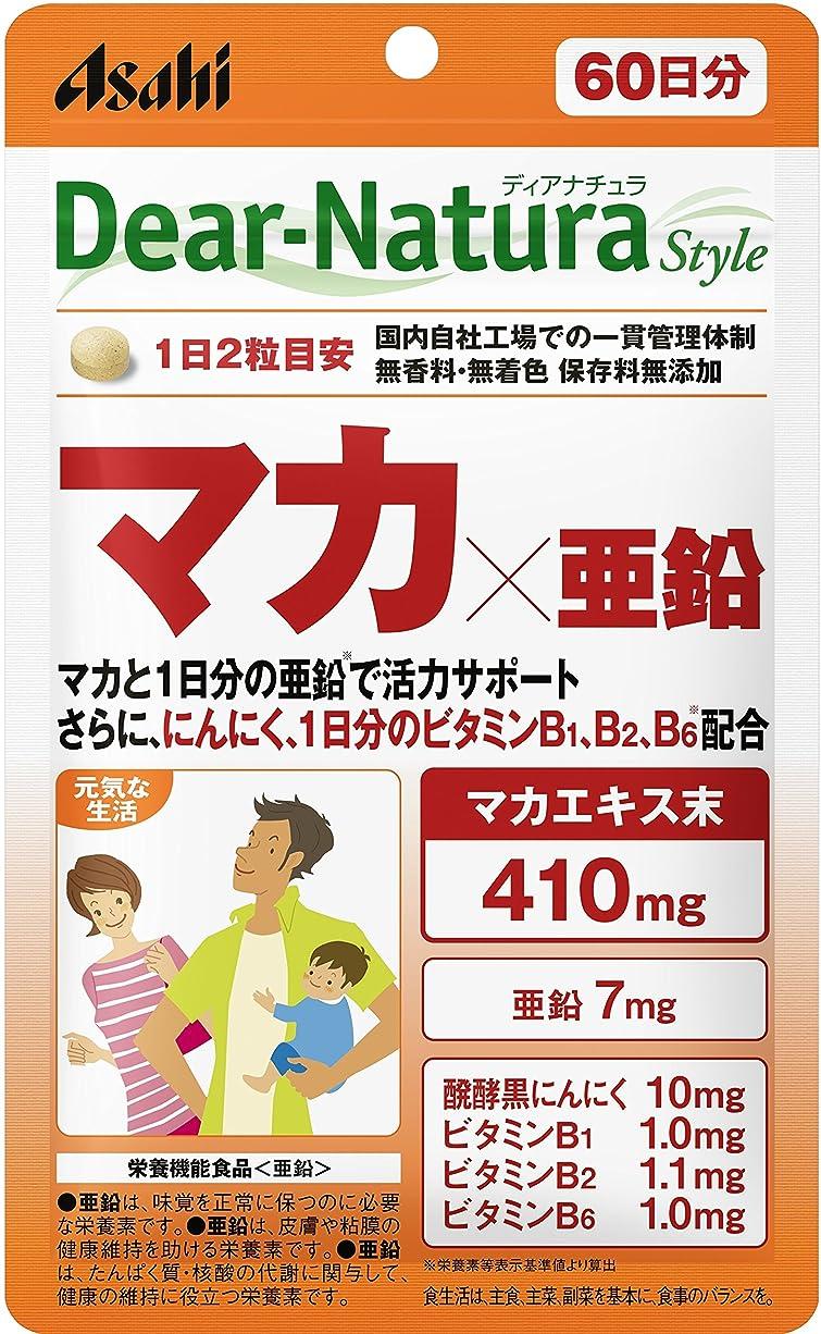 揮発性胸興奮ディアナチュラスタイル マカ×亜鉛 120粒 (60日分)