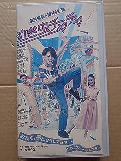 泣き虫チャチャ [VHS]