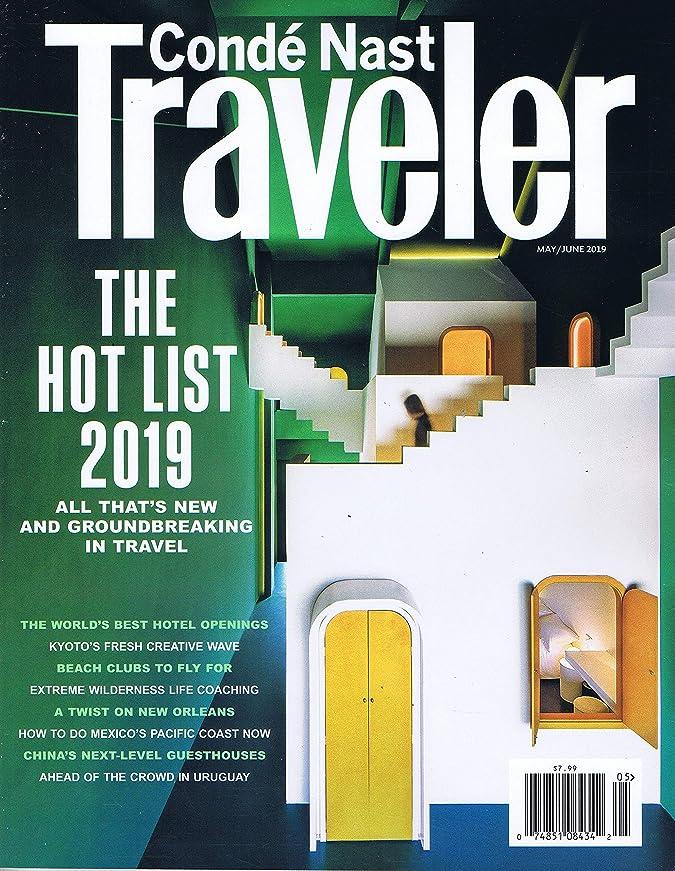 トラブルヘロイントレイルConde Nast Traveler [US] May 2019 (単号)