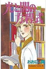 光と闇の方程式(20) (BE・LOVEコミックス) Kindle版